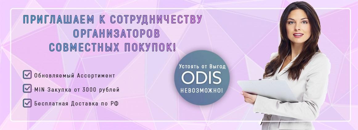 совместные покупки Odis