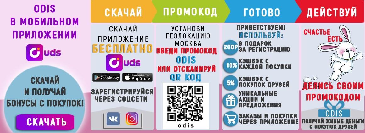Скачай Мобильное приложение