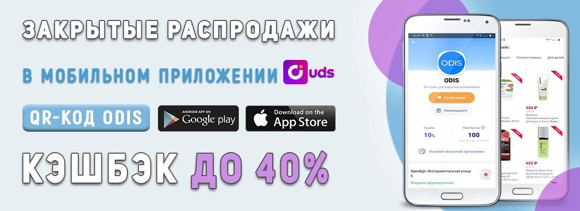 UDS реклама
