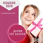 Выгода 200 Рублей !