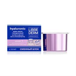 LIBREDERM/ Гиалуроновый крем-маска Интенсивное восстановление ночной для нормальной и чувствительной кожи 50 мл сменный блок - фото 7768