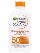 *Garnier / Солнцезащитное молочко для лица и тела Ambre Solaire, SPF 50+, водостойкое, нежирное, с карите