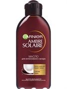 """*Garnier / Масло для интенсивного загара """"Ambre Solaire""""с маслом кокоса, питающее, смягчающее, придает сияние 200ml"""