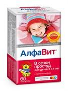 💙Алфавит / Витамины от простуд