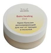 Balm healing foot Крем-бальзам  регенерирующий для ног от трещин и мозолей TALE