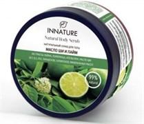 """Натуральный скраб для тела """"Масло ши и лайм"""" 250ml INNATURE"""