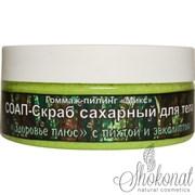 СОАП-Скраб сахарный для тела «Здоровье плюс» с пихтой и эвкалиптом Shokonat