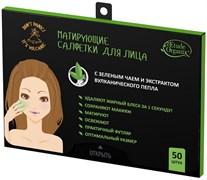 Матирующие салфетки для ЛИЦА с зеленым чаем  12 г Etude Organix Volcanic