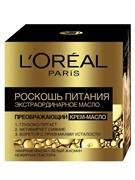 """*L'Oreal Paris/ Крем-масло для лица """"Роскошь питания"""", экстраординарный, 50 мл"""