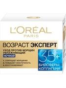 """*L'Oreal Paris/ Ночной крем для лица """"Возраст эксперт 35+"""" увлажняющий, против морщин, 50 мл"""