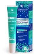 *NOVOSVIT / Гиалуроновый крем-филлер AquaFiller для кожи вокруг глаз / антивозр уход и увл-е, 20 мл