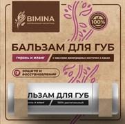 Bimina/ Бальзам для губ герань+иланг с маслами виноградовых косточек и какао