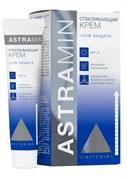 ASTRAMIN/ Крем для лица отбеливающий +  UVB защита SPF 10, 45мл