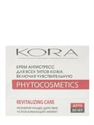 * КОРА / Крем Антистресс для всех типов кожи, включая чувствительную 50ml