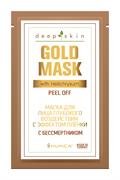 * HUNCA / Mаска для лица глубокого воздействия с бессмертником Gold Mask, 10 мл